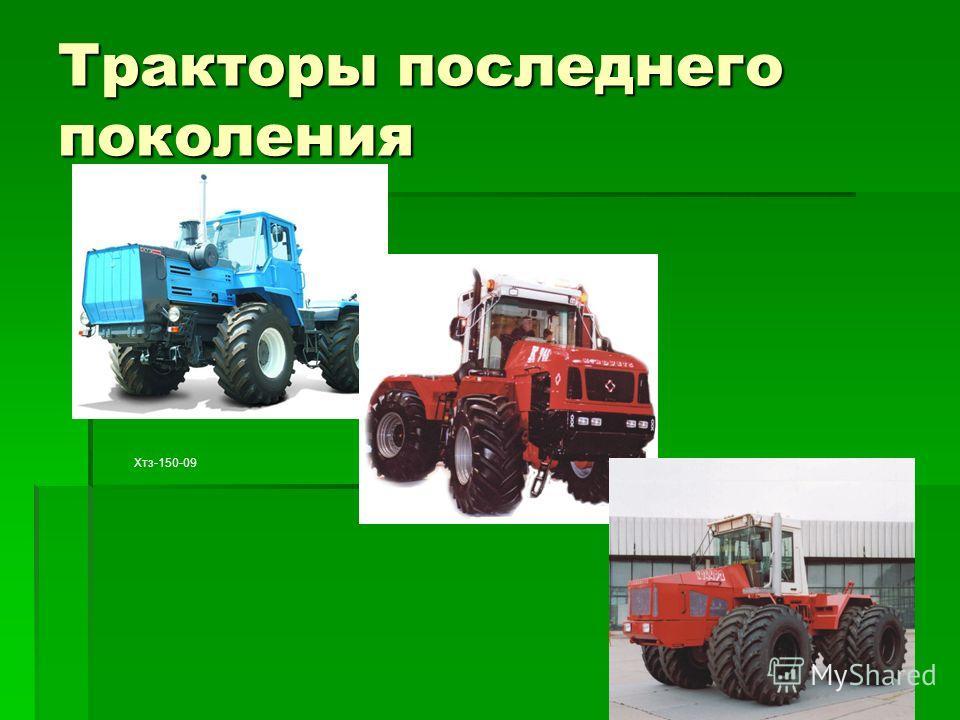 Хтз-150-09