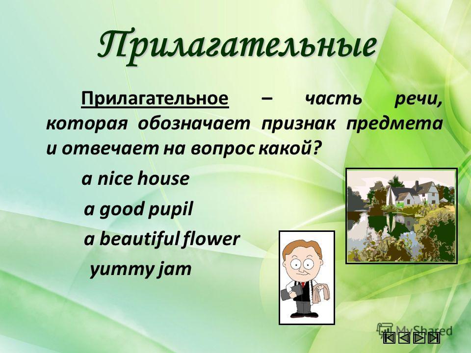 Прилагательные Прилагательное – часть речи, которая обозначает признак предмета и отвечает на вопрос какой? a nice house a good pupil a beautiful flower yummy jam
