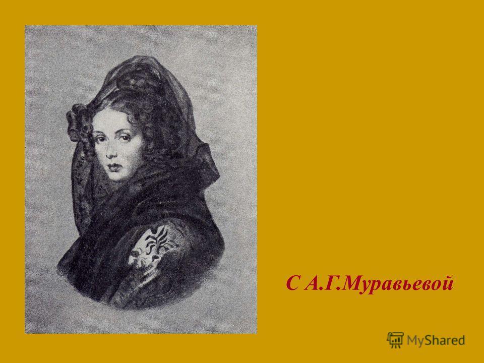 С А.Г.Муравьевой