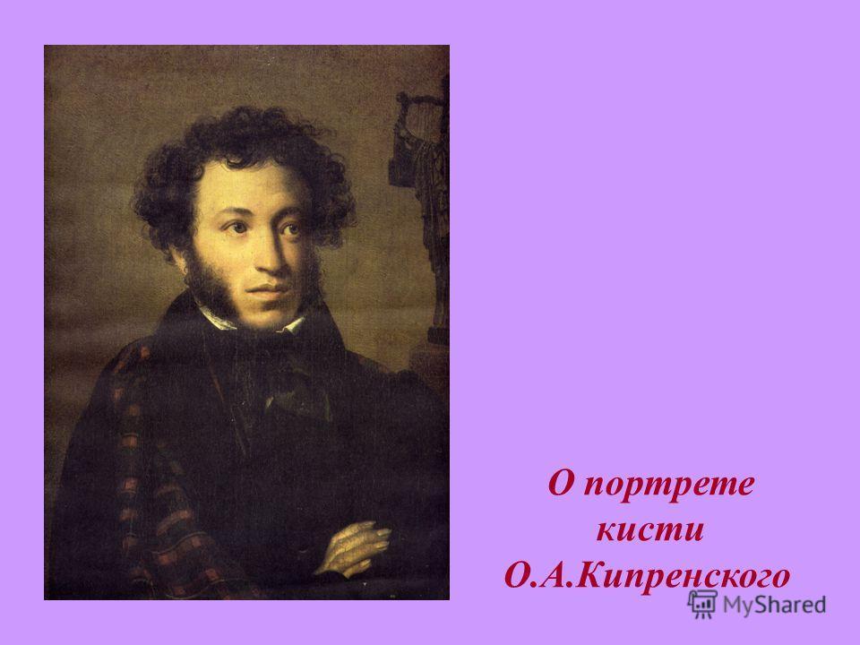 О портрете кисти О.А.Кипренского