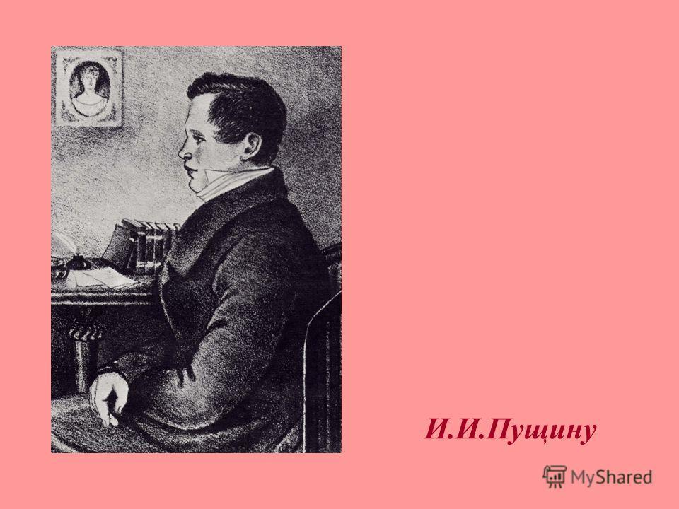 И.И.Пущину