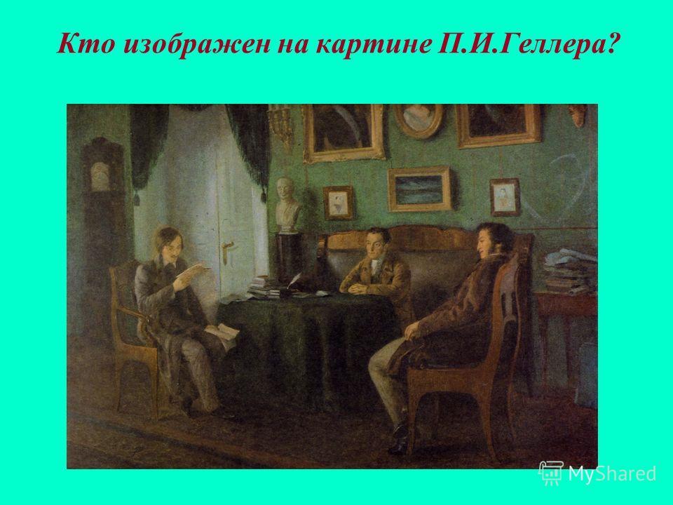 Кто изображен на картине П.И.Геллера?