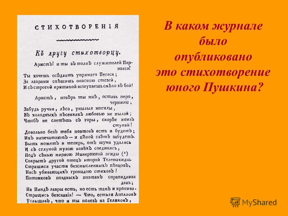 В каком журнале было опубликовано это стихотворение юного Пушкина?