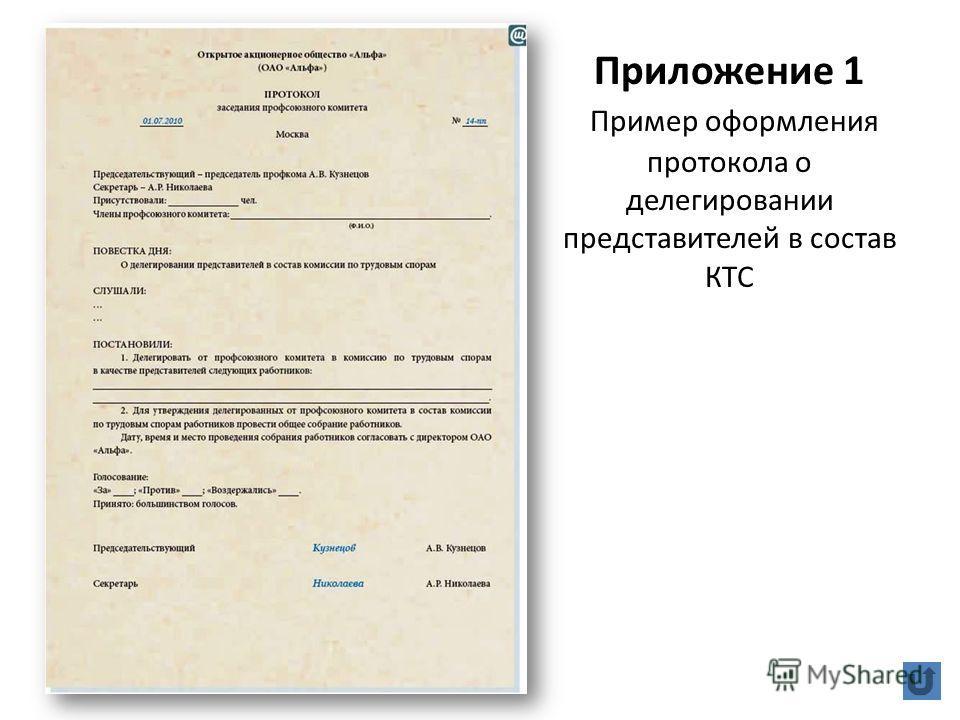 Приложение 1 Пример оформления протокола о делегировании представителей в состав КТС