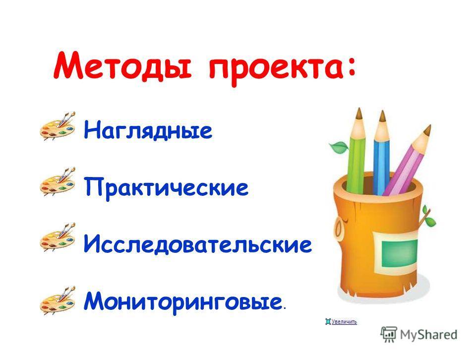 Методы проекта: Наглядные Практические Исследовательские Мониторинговые.