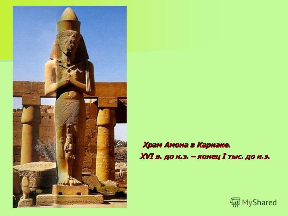 Храм Амона в Карнаке. Храм Амона в Карнаке. XVI в.до н.э. – конец I тыс. до н.э. XVI в. до н.э. – конец I тыс. до н.э.