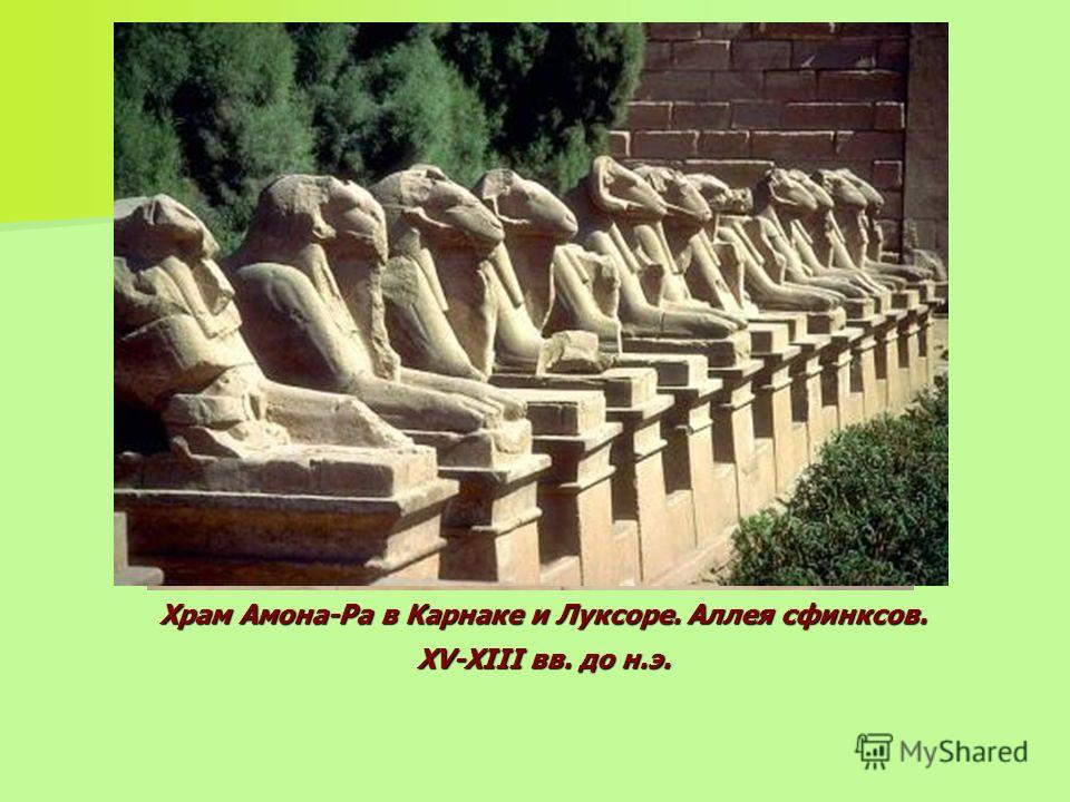Храм Амона-Ра в Карнаке и Луксоре. Аллея сфинксов. XV-XIII вв. до н.э.