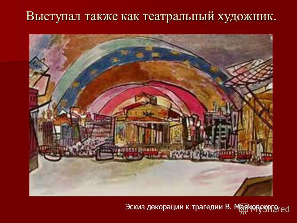 Выступал также как театральный художник. Эскиз декорации к трагедии В. Маяковского