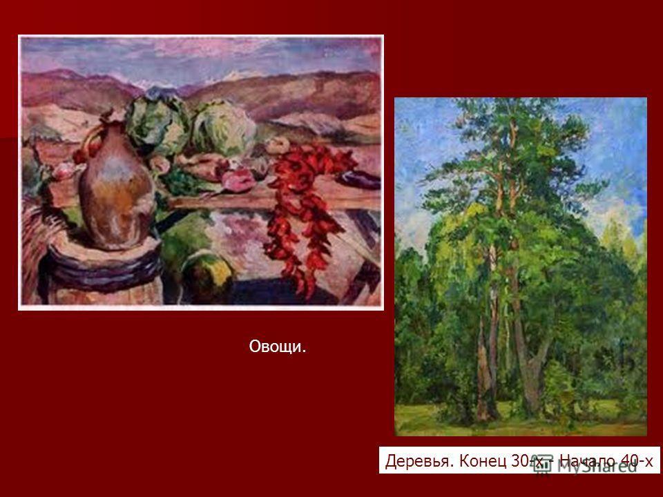 Овощи. Деревья. Конец 30-х - Начало 40-х