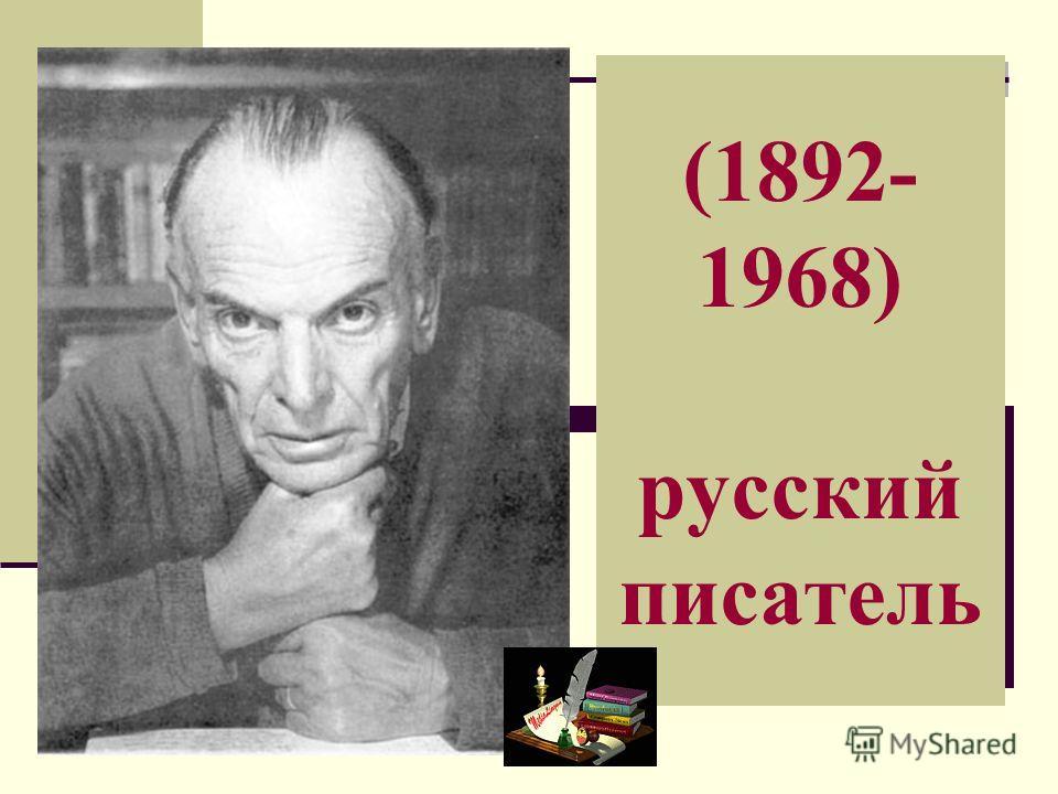 (1892- 1968) русский писатель
