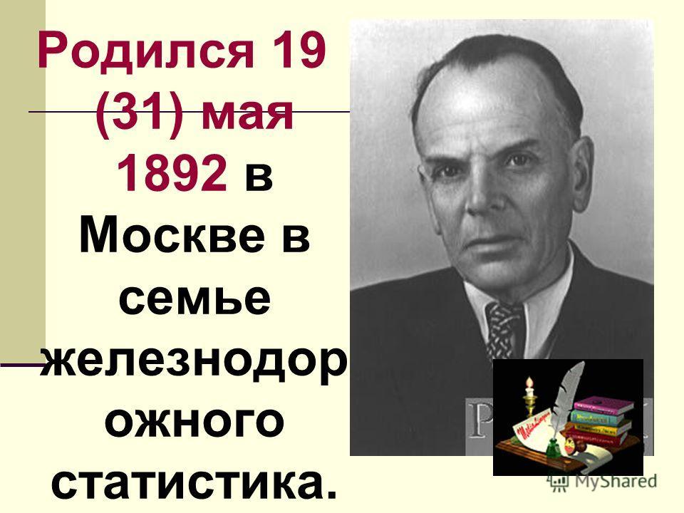 Родился 19 (31) мая 1892 в Москве в семье железнодор ожного статистика.