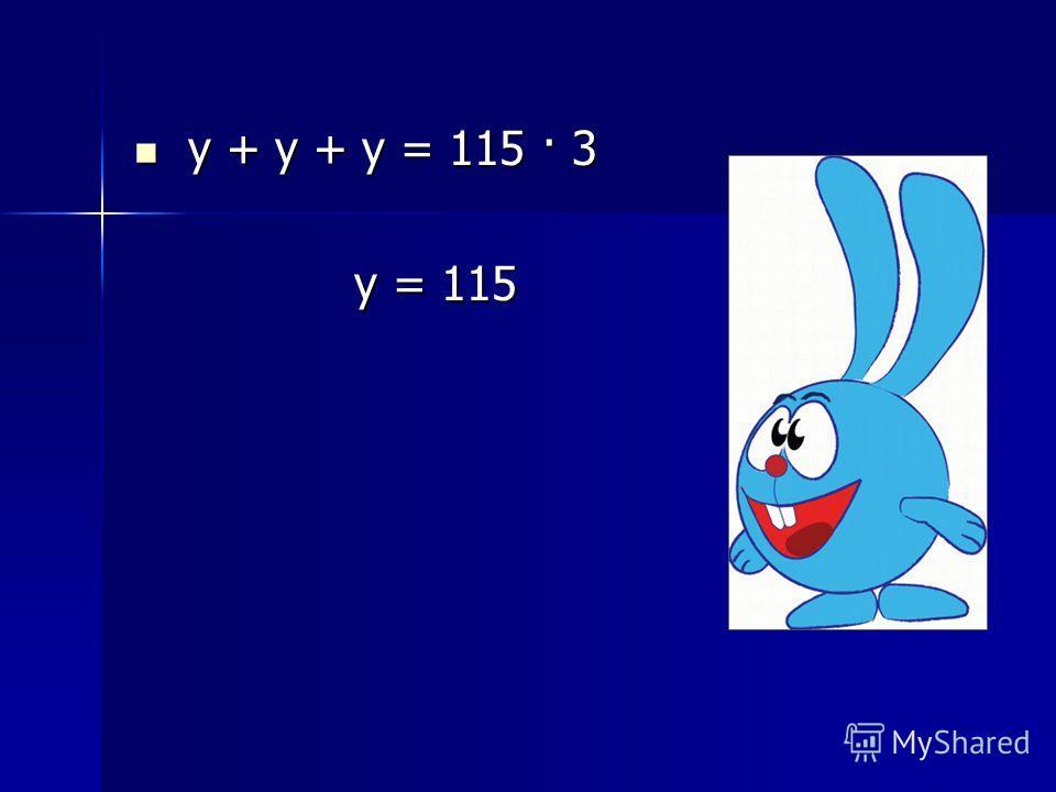 у + у + у = 115 · 3 у + у + у = 115 · 3 у = 115 у = 115