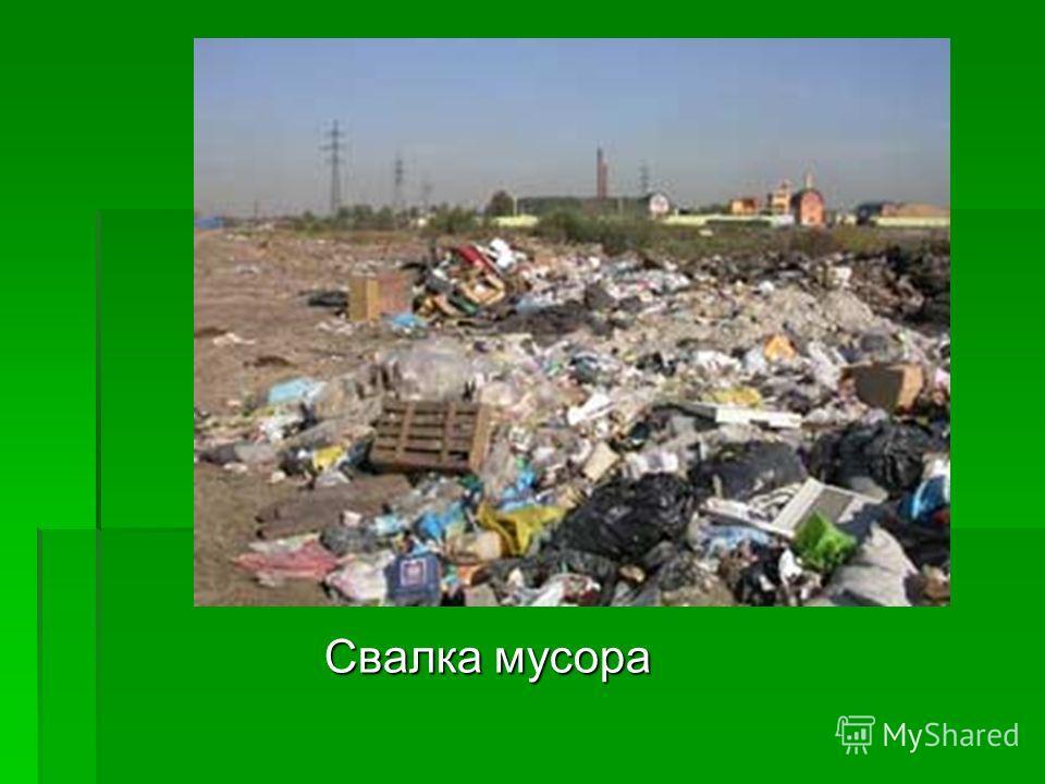 Свалка мусора Свалка мусора