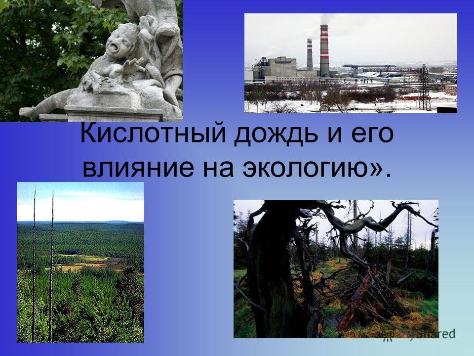 Кислотный дождь и его влияние на экологию».