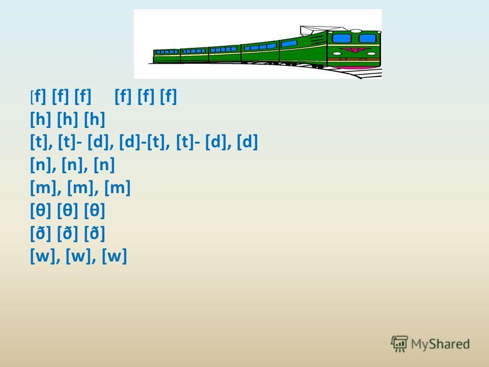 [ f] [f] [f] [f] [f] [f] [h] [h] [h] [t], [t]- [d], [d]-[t], [t]- [d], [d] [n], [n], [n] [m], [m], [m] [θ] [θ] [θ] [ð] [ð] [ð] [w], [w], [w]