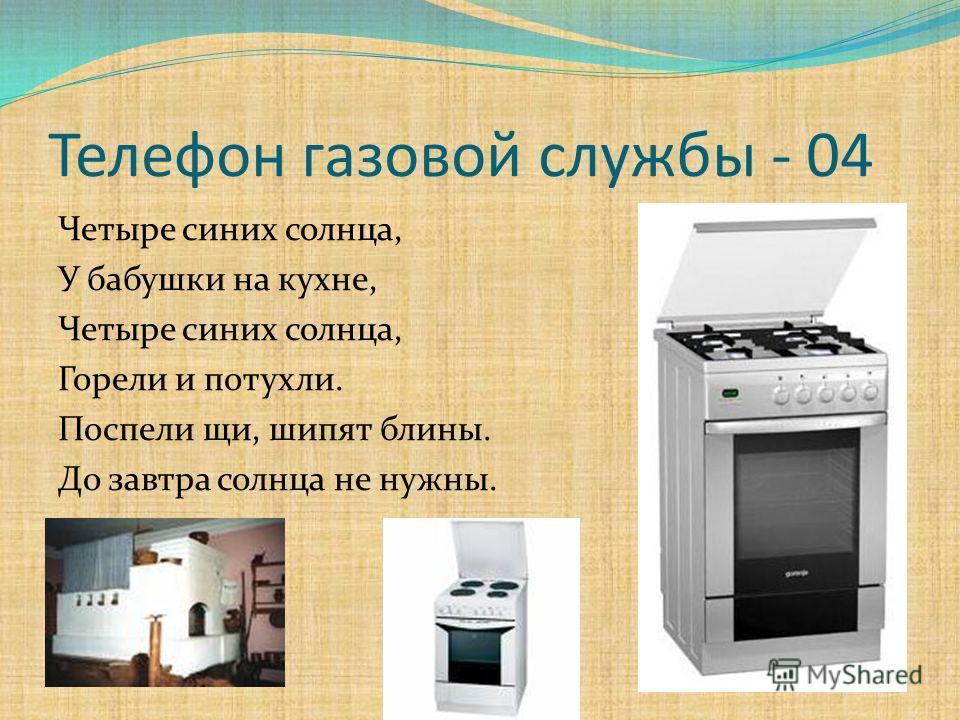 Телефон газовой службы - 04 Четыре синих солнца, У бабушки на кухне, Четыре синих солнца, Горели и потухли. Поспели щи, шипят блины. До завтра солнца не нужны.