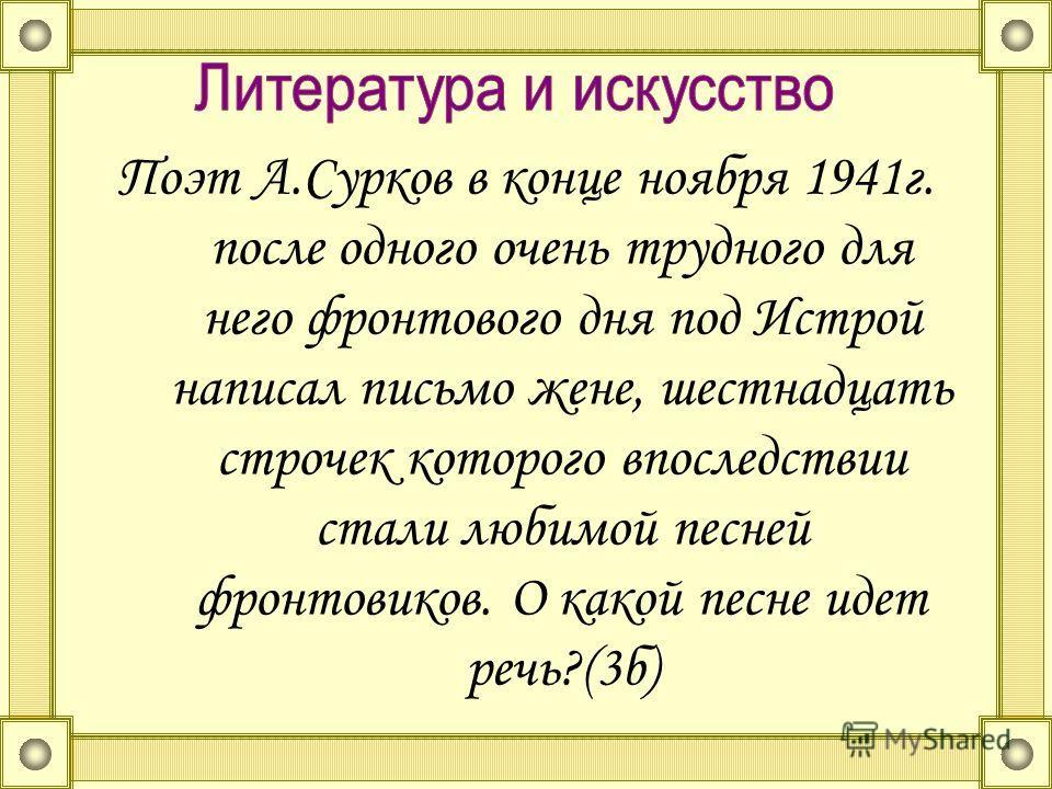 В самые тяжелые дни блокады Ленинграда создана гениальная 7 симфония. Ее первая прямая трансляция из осажденного города была воспринята во всем мире как проявление гражданского мужества. Назовите ее автора. (2б)