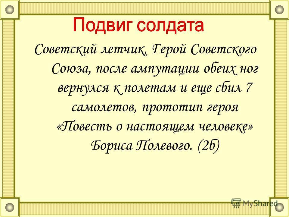 В каком городе поставлен памятник советскому воину-освободителю с девочкой на руках? (1б)