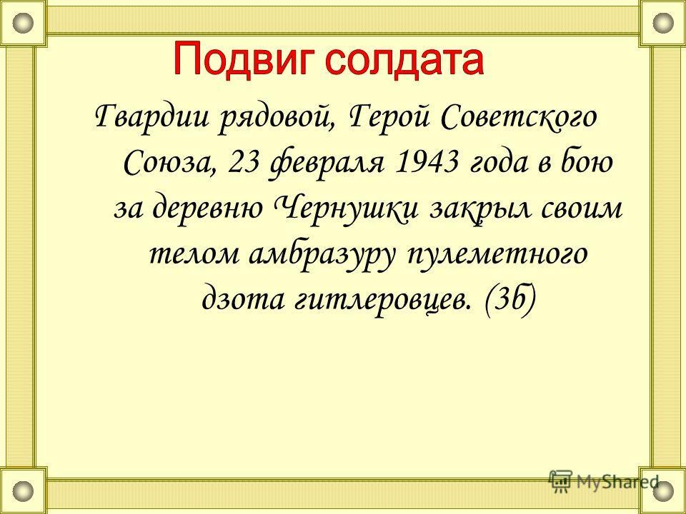 Советский летчик, Герой Советского Союза, после ампутации обеих ног вернулся к полетам и еще сбил 7 самолетов, прототип героя «Повесть о настоящем человеке» Бориса Полевого. (2б)