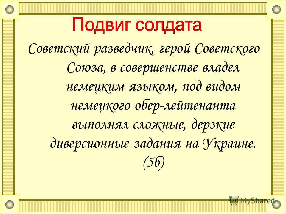 Советский летчик-истребитель, Герой Советского Союза,7 апреля 1941 года одним из первых совершил ночной таран, сбив бомбардировщик врага. (4б)