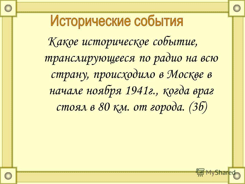 Какое сражение положило начало коренному перелому в ходе Великой Отечественной Войны? (2б)