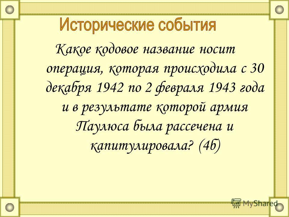 Какое историческое событие, транслирующееся по радио на всю страну, происходило в Москве в начале ноября 1941г., когда враг стоял в 80 км. от города. (3б)