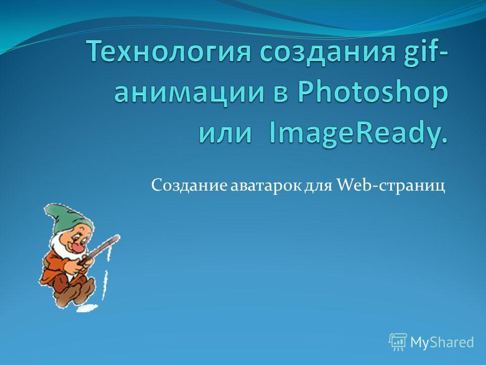 Создание аватарок для Web-страниц