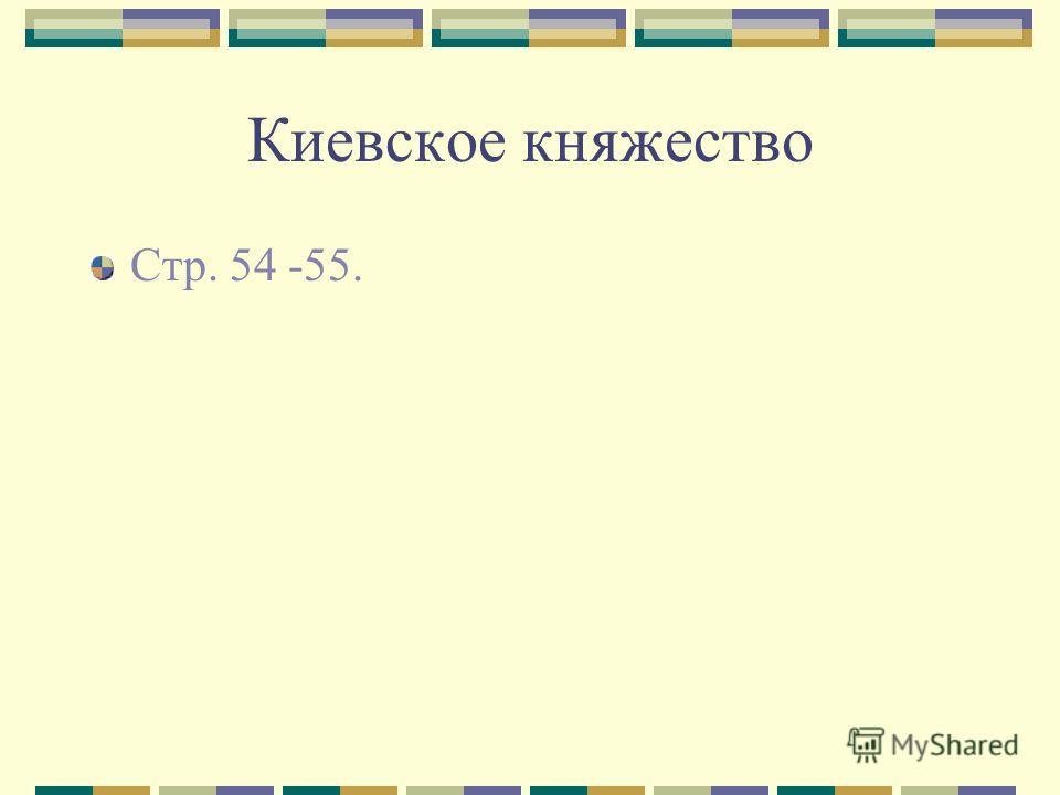 Киевское княжество Стр. 54 -55.