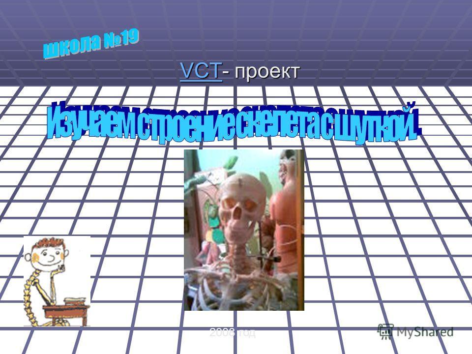 VCT- проект VCT- проектVCT 2008 год