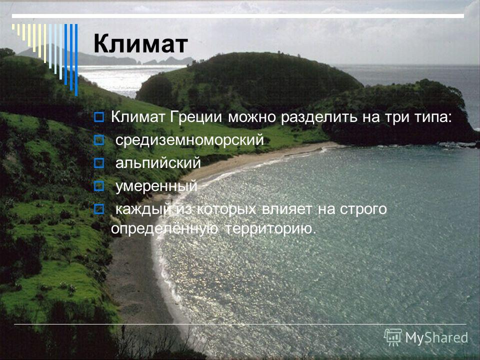Рельеф. Олимп. Греческий ландшафт это чередование скалистых, обычно безлесных гор, густонаселенных долин, многочисленных островов, проливов и бухт. Живописные скалы, пляжи, экзотические гроты предоставляют огромные возможности для отдыха на море и го