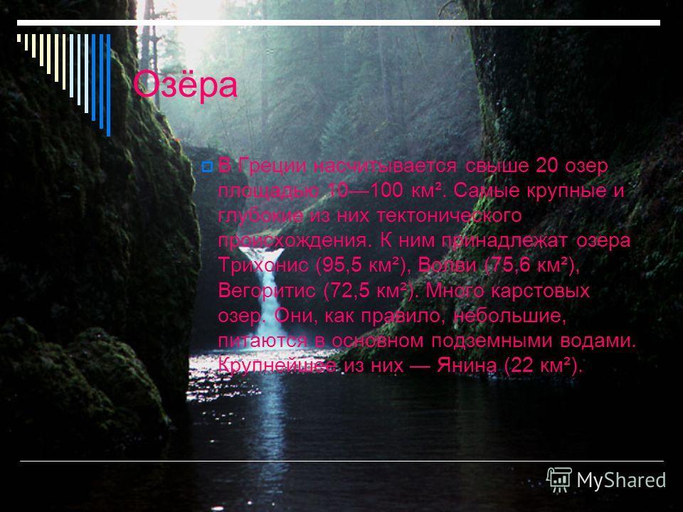 Реки Греции На узком и гористом Греческом полуострове не могли образоваться большие речные системы. Преобладают горные реки, короткие, бурные, с живописными порогами и водопадами, часто текущие к морю в узких каньонах. Самая длинная река Греции Альяк