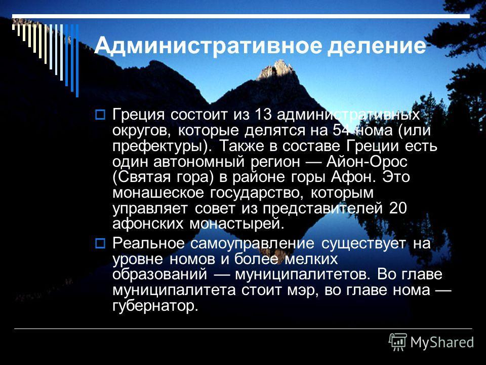Государственный строй Греция официальное название Греческая республика государство на Балканском полуострове. Унитарное государство состоящее из 13 административных единиц- областей. По форме правления парламентская республика Политический режим- дем