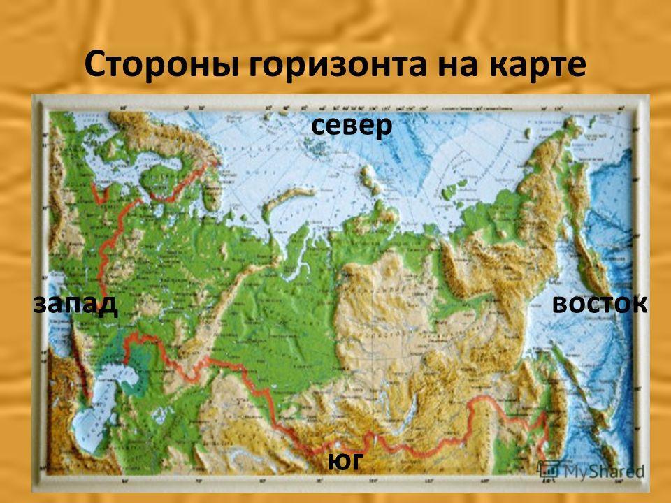 Стороны горизонта на карте север юг западвосток