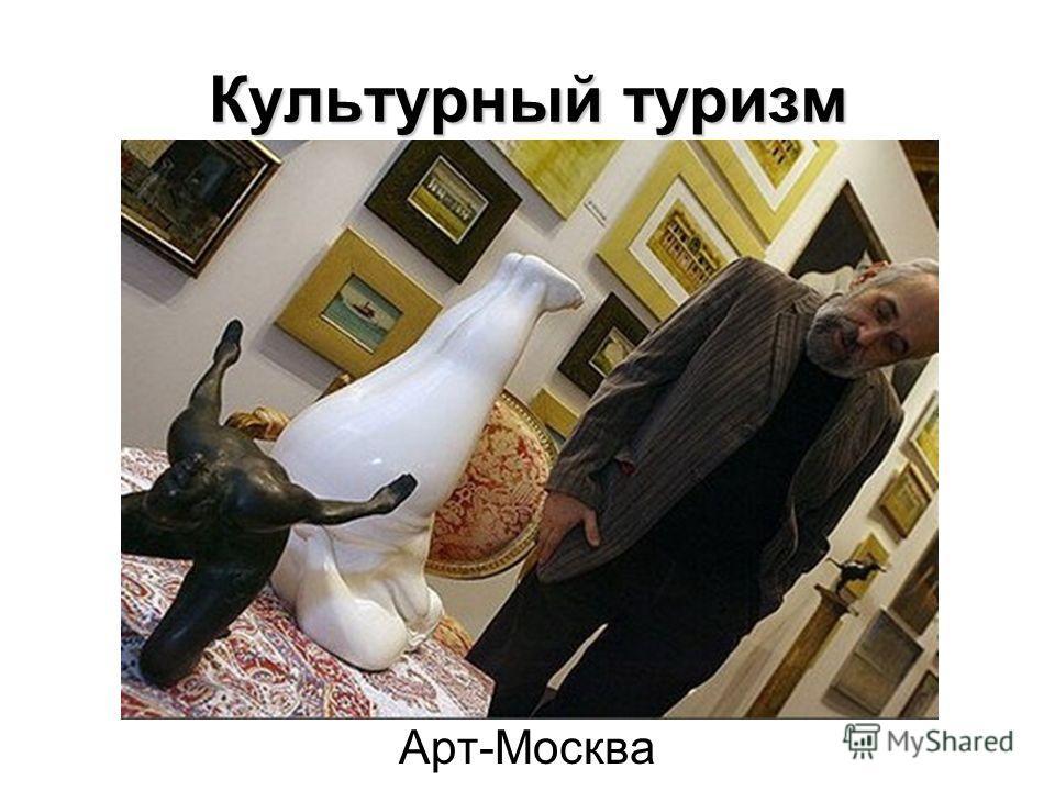 Культурный туризм Арт-Москва