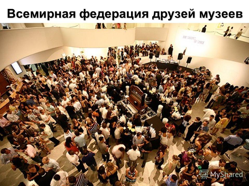 Всемирная федерация друзей музеев