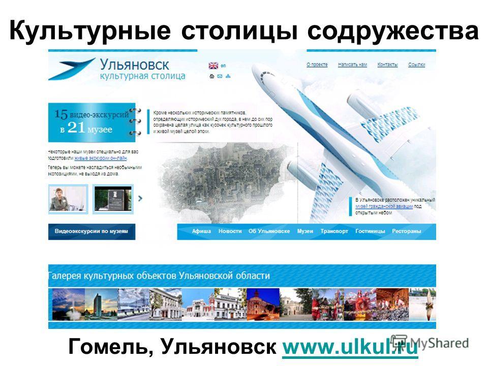 Культурные столицы содружества Гомель, Ульяновск www.ulkul.ruwww.ulkul.ru