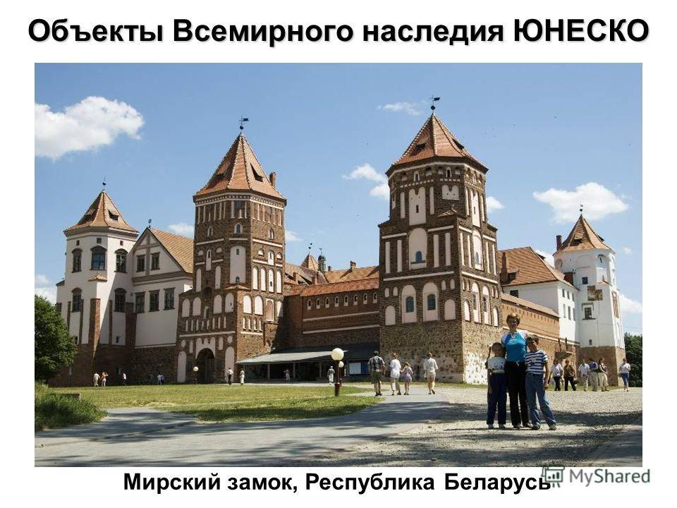 Объекты Всемирного наследия ЮНЕСКО Мирский замок, Республика Беларусь