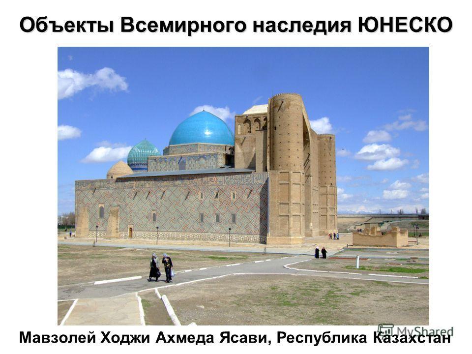 Мавзолей Ходжи Ахмеда Ясави, Республика Казахстан Объекты Всемирного наследия ЮНЕСКО
