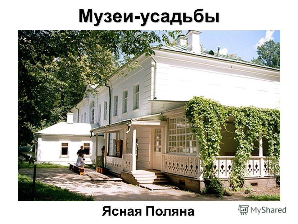 Ясная Поляна Музеи-усадьбы