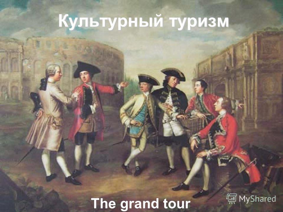Культурный туризм The grand tour