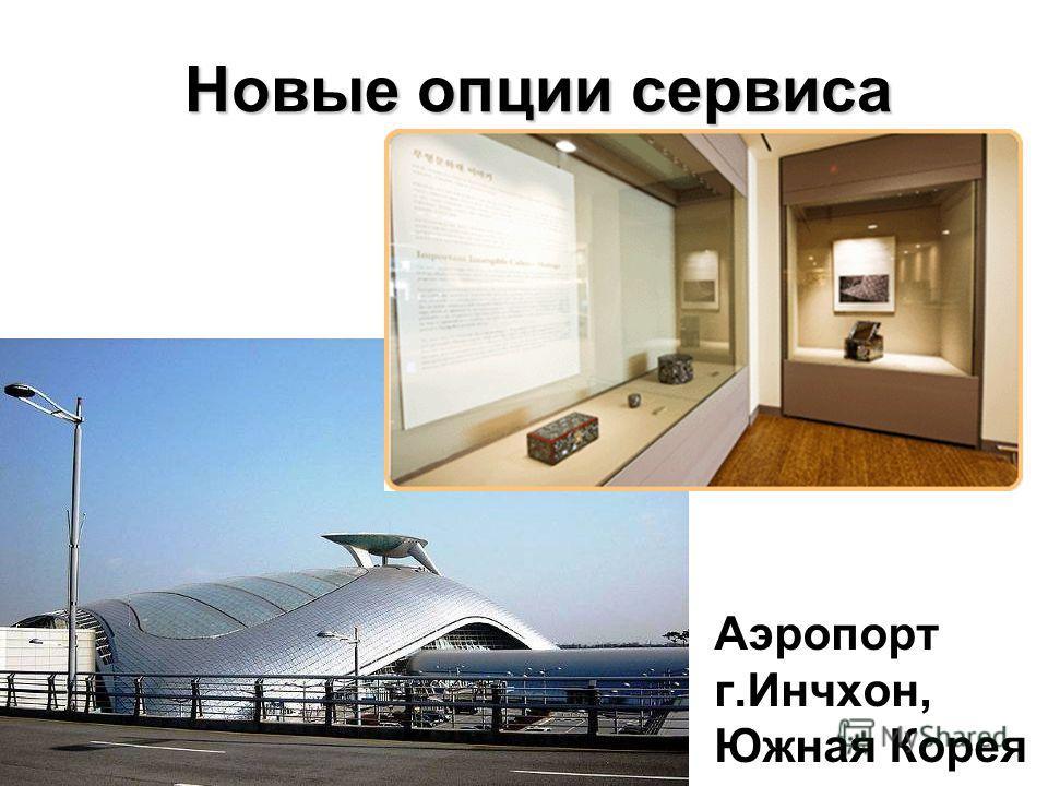 Аэропорт г.Инчхон, Южная Корея Новые опции сервиса