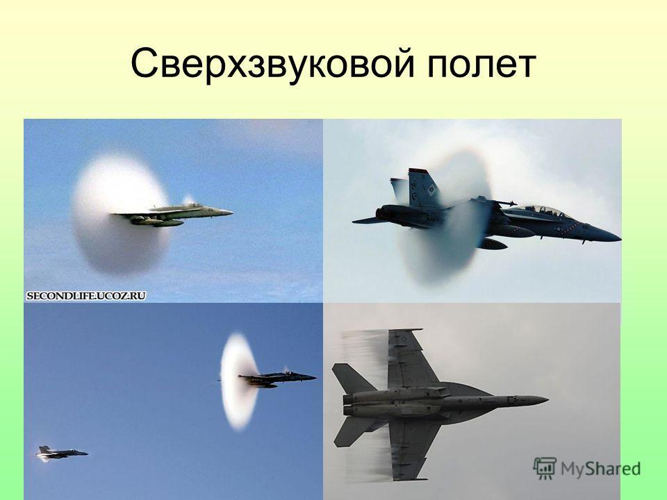 Сверхзвуковой полет
