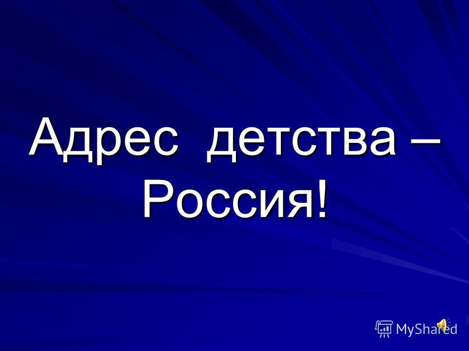Адрес детства – Россия!