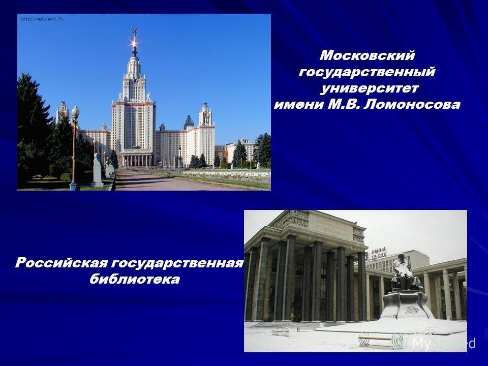 Московский государственный университет имени М.В. Ломоносова Российская государственная библиотека
