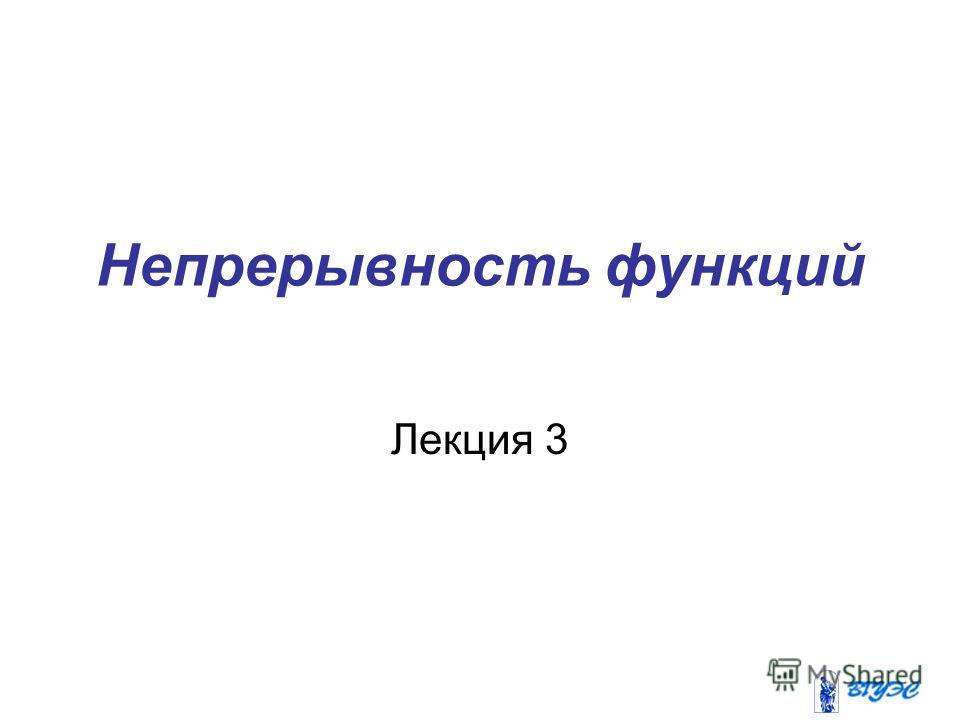 Непрерывность функций Лекция 3