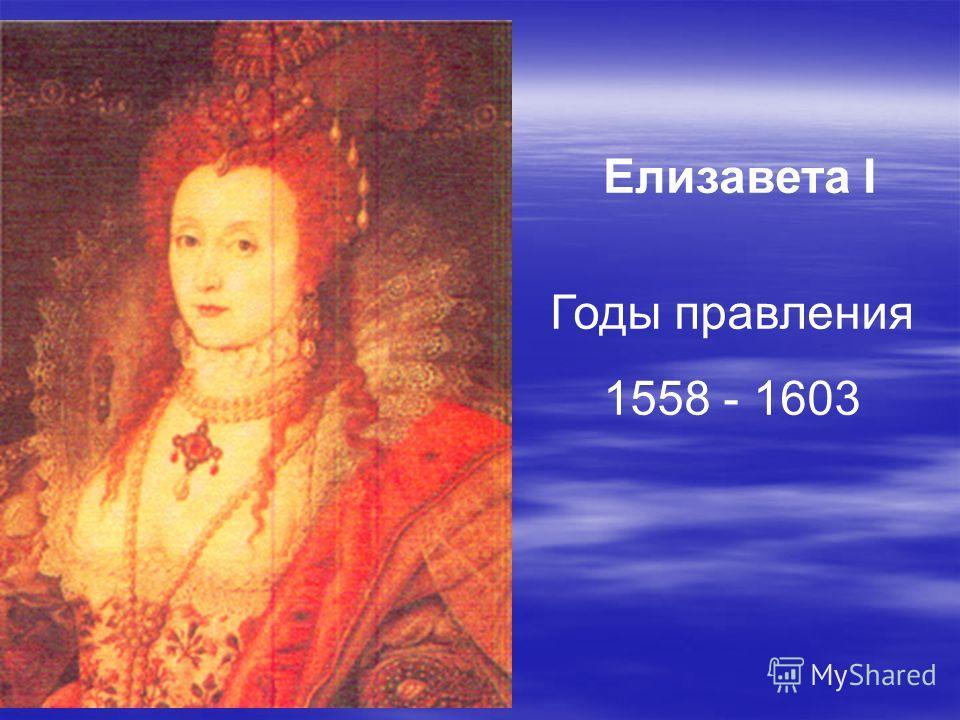 Елизавета I Годы правления 1558 - 1603
