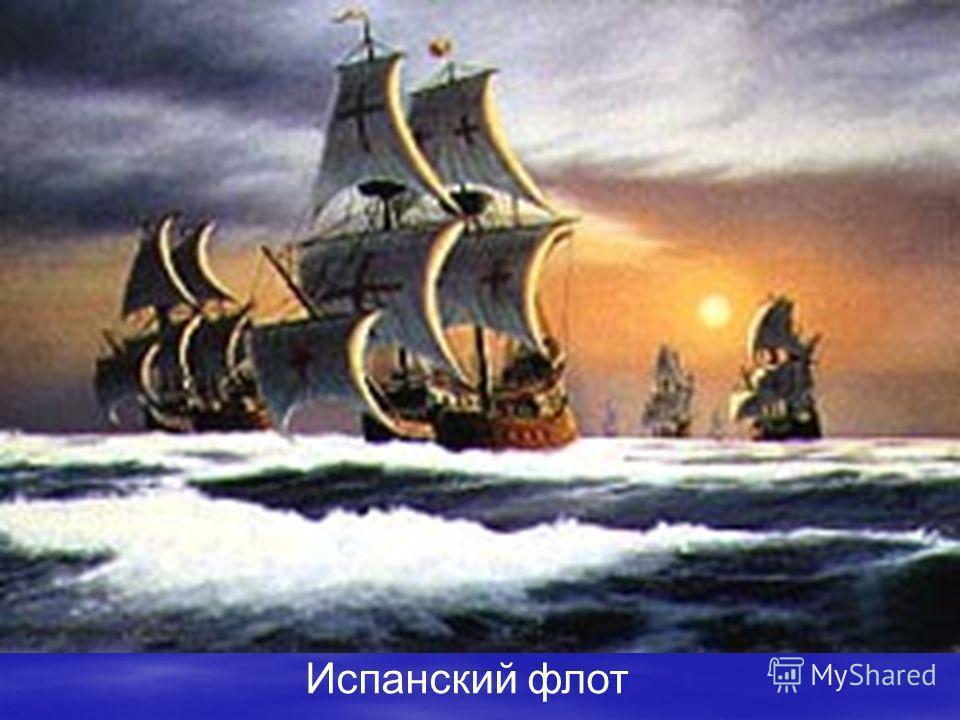 Испанский флот