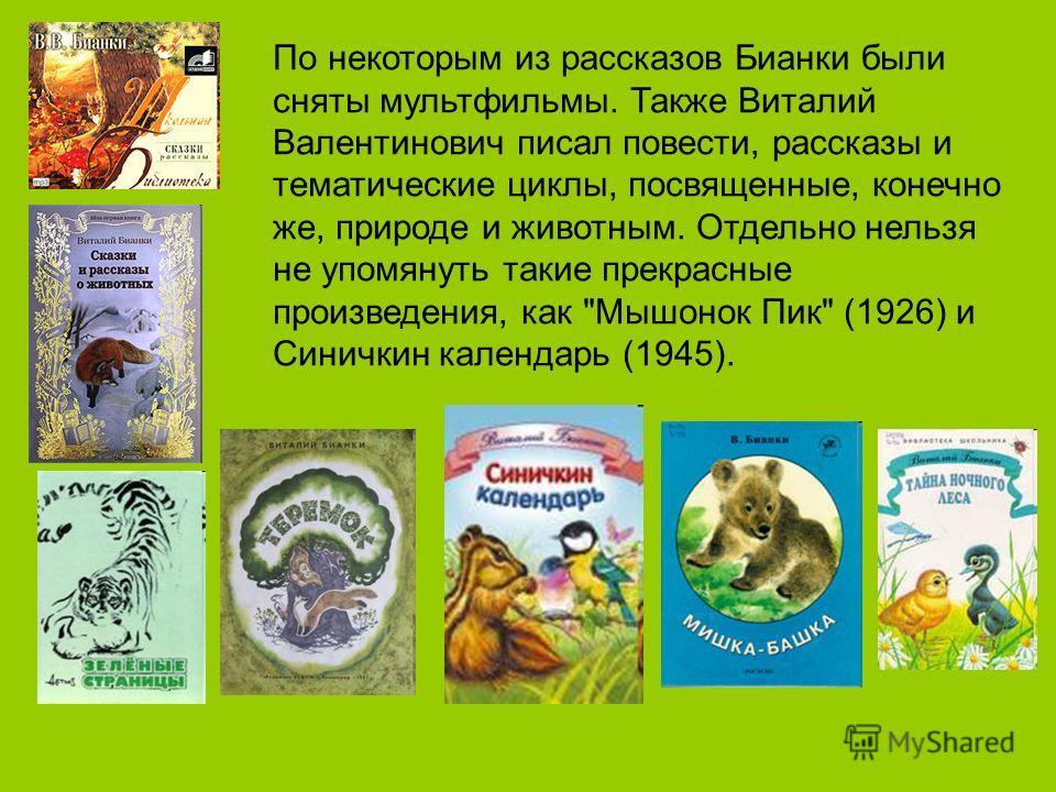 Виталий Валентинович Бианки всегда рассматривал свое литературное творчество как «самоучитель любви к природе». Им было написано свыше 30 замечательных сказок о природе, среди которых такие известные произведения, как