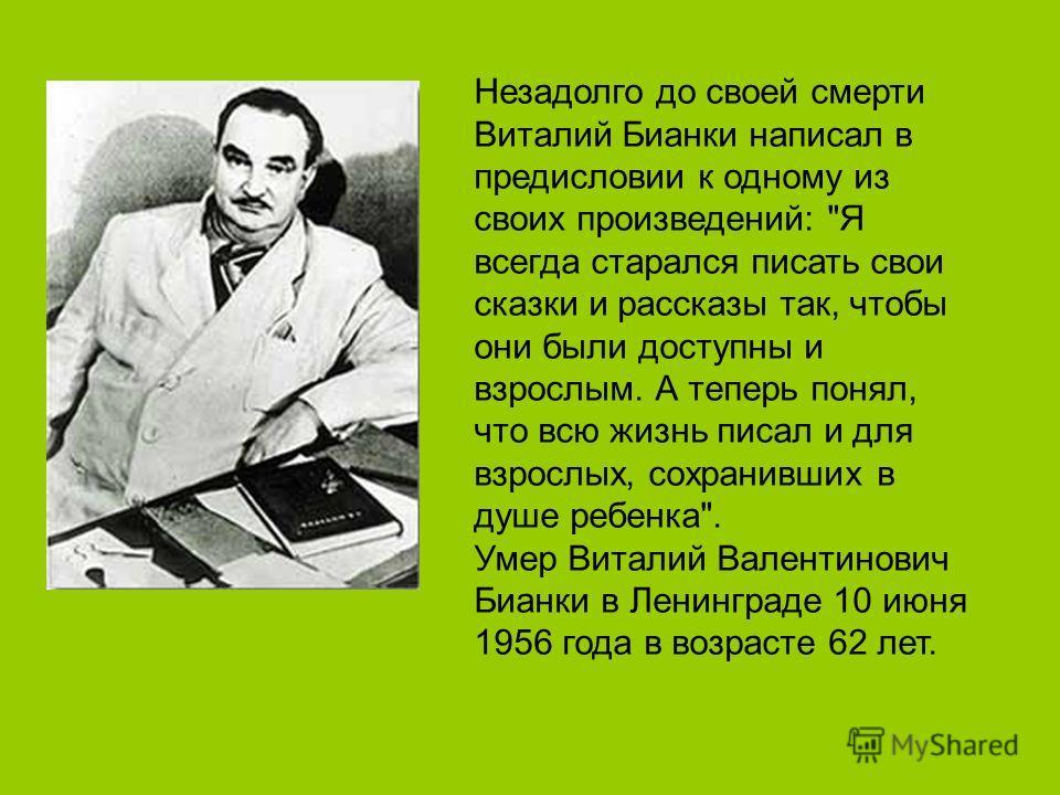 За 35 лет активной творческой работы Виталий Бианки написал более 300 рассказов, повестей, сказок, статей и очерков о природе. В течение всей жизни вел дневники и заметки натуралиста, отвечал на приходившие во множестве читательские письма. Общий тир