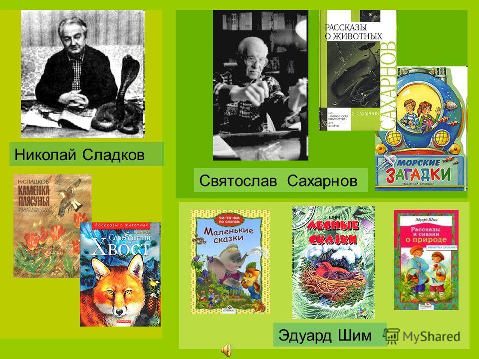 Бианки не только сам постоянно работал над новыми книгами (он автор более трехсот произведений), ему удалось собрать вокруг себя замечательных людей, любивших и знавших зверей и птиц. Он называл их «переводчиками с бессловесного». Это были Н.Сладков,